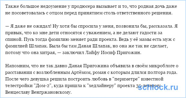 "Пригожин об участии дочери в ""Доме-2""!"