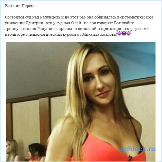 """""""Страшный"""" приговор для Рапунцель"""