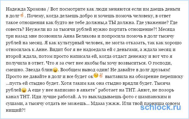 Белякова, не позорь канал ТНТ! Иди работай!