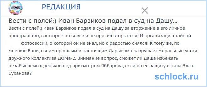 Иван Барзиков подал в суд на Дашу