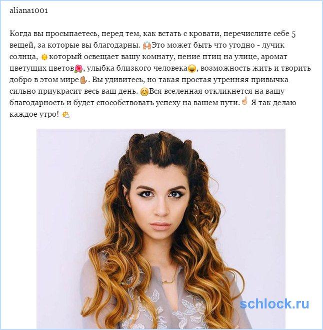 Алиана Гобозова о привычках