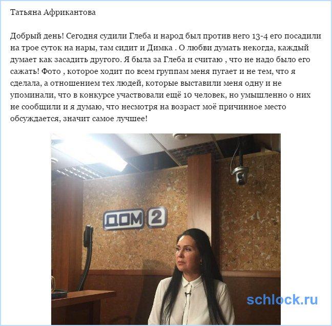 """Татьяна Африкантова гордится """"своим местом""""?!"""