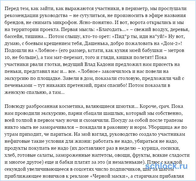 Вся правда про Дом 2 от журналистки Дарьи Сачковой
