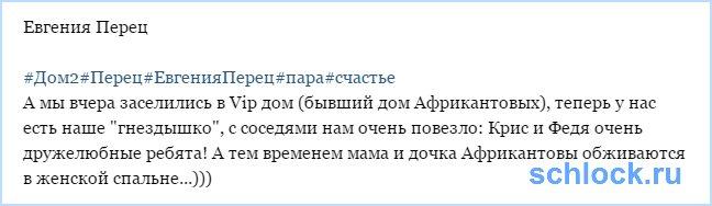 "У Перец и Пирогова появилось ""гнездышко"""