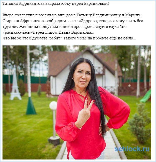 Татьяна Африкантова задрала юбку перед Барзиковым!