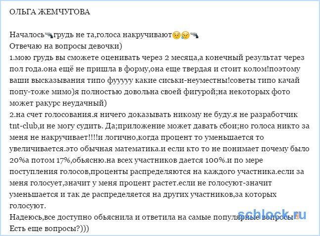 Ольга Жемчугова отвечает на вопросы