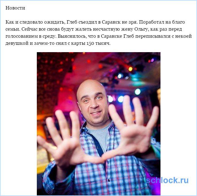 Глеб съездил в Саранск не зря