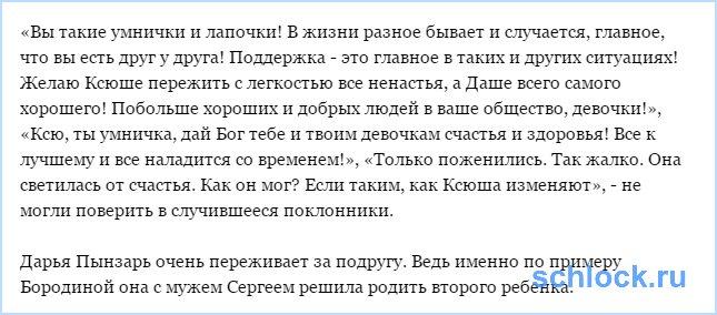 Дарья Пынзарь восхищена благородством Бородиной