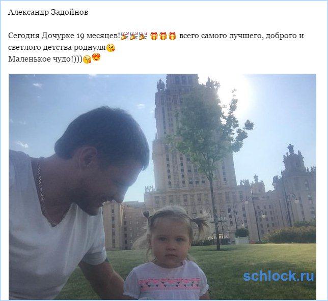 Маленькое чудо Задойнова