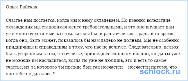 Ольга Райская бредит...