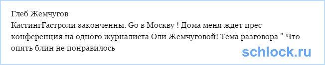 Go в Москву!