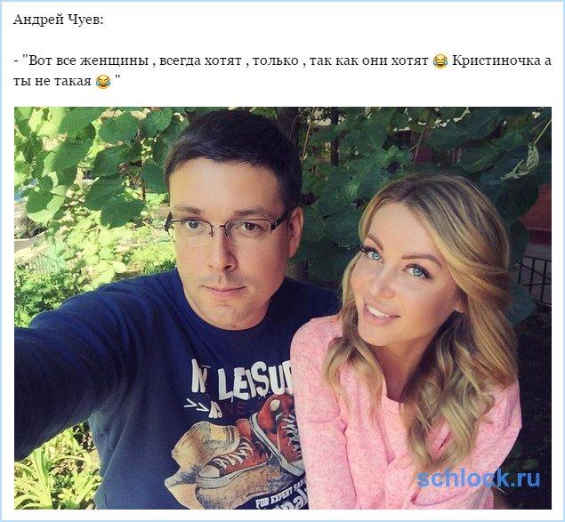 Чуев и Кристиночка