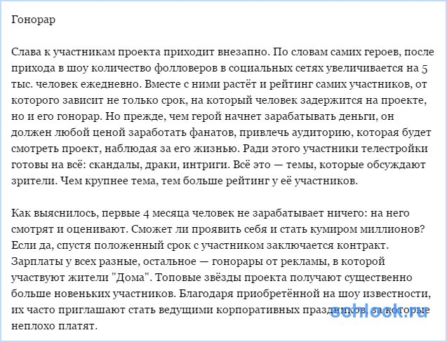 """Тайны телестройки: жизнь на """"Доме-2"""""""