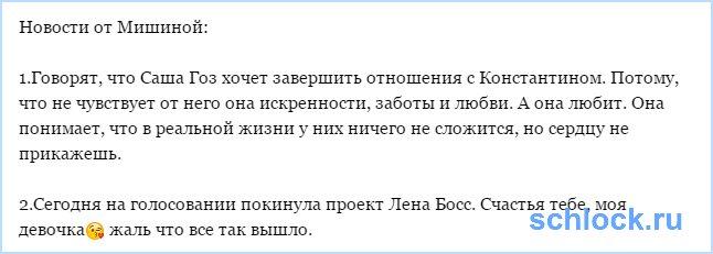 Новости от Мишиной (22 июля)
