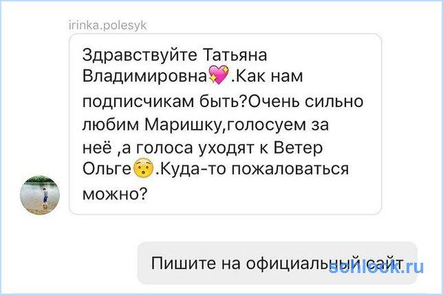 Татьяна Африкантова снова покинула проект