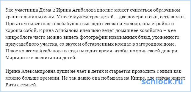 Ирина Александровна переживает из-за разлуки