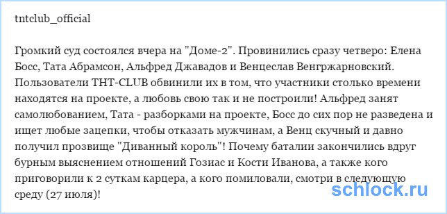 "Громкий суд состоялся вчера на ""Доме-2"""