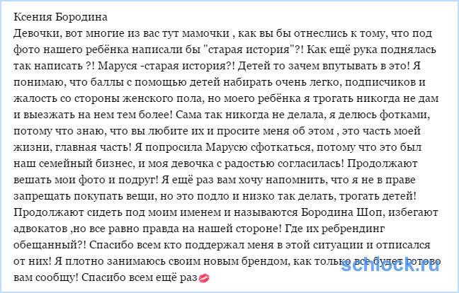 Маруся Бородина - старая история?!