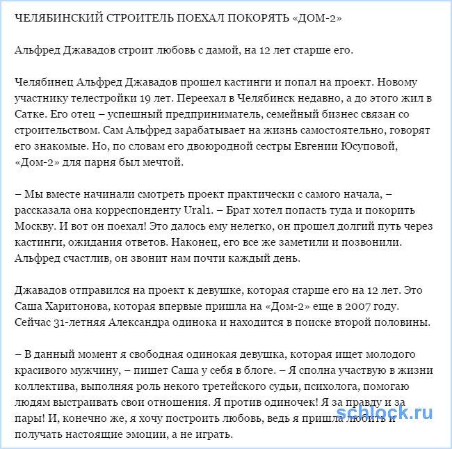 Челябинский строитель поехал покорять «дом-2»