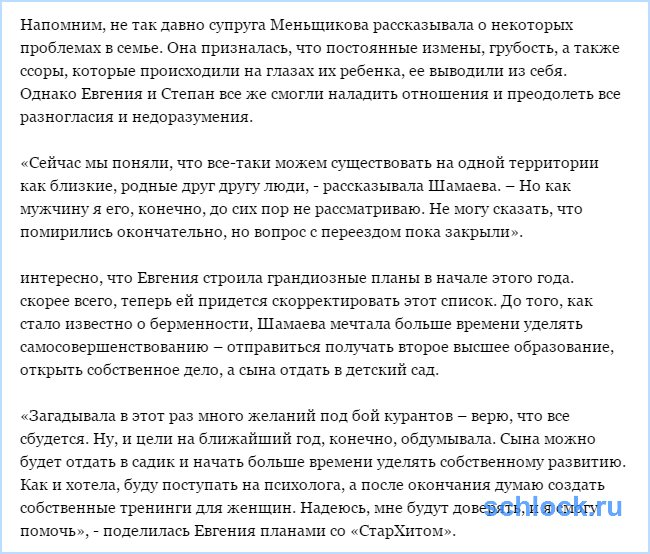 Супруга Степана Меньщикова беременна