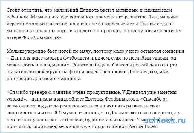 Сын Евгении Феофилактовой мило поздравил папу