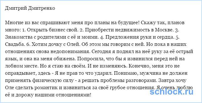 Дмитренко о планах на будущее