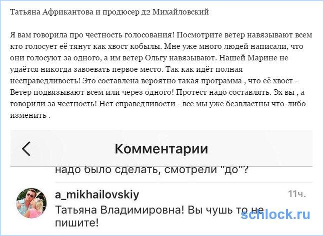 Татьяна Владимировна против Михайловского