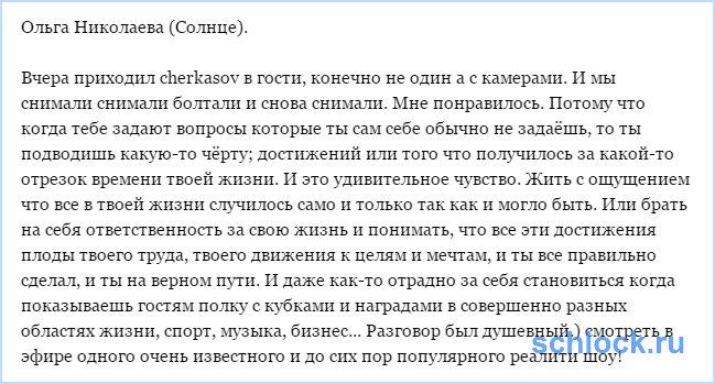 Душевный разговор с Черкасовым