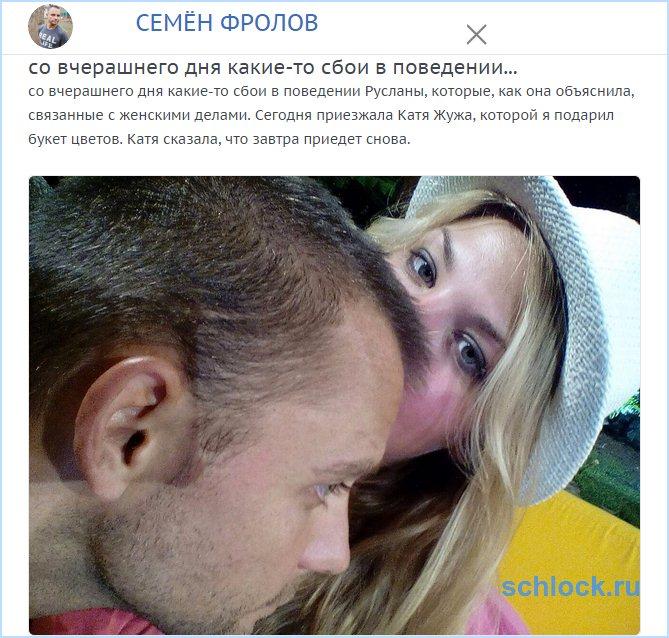 Сбои в поведении Русланы Мишиной