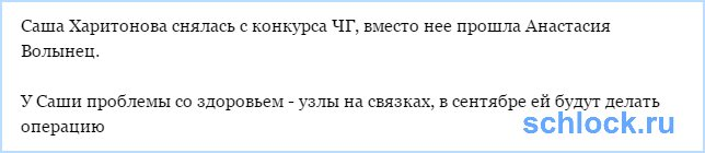 Саша Харитонова снялась с конкурса ЧГ!