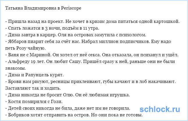 Татьяна Владимировна в Periscope (12 июля)