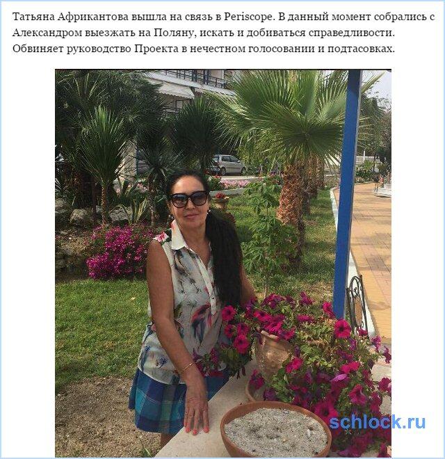 Татьяна Владимировна в поисках справедливости