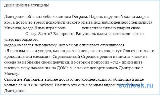 """100 000 рублей за """"леща""""!"""