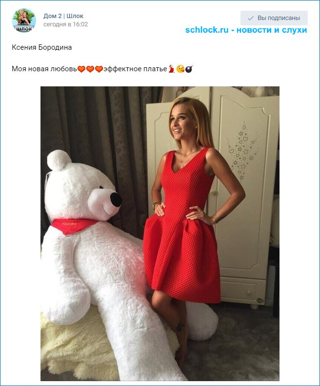 Ксения Бородина и новая любовь
