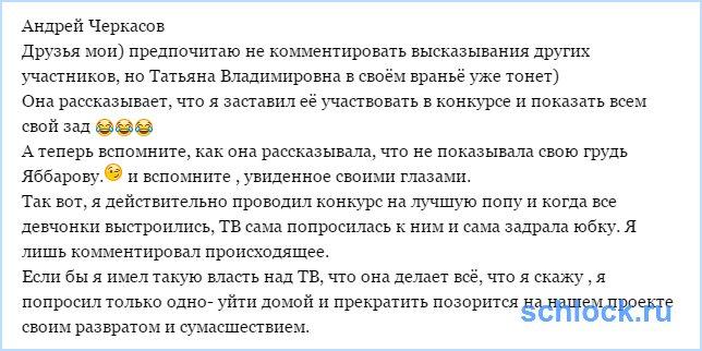 Татьяна Владимировна в своём враньё уже тонет?