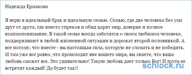 Ермакова. Я верю в идеальный брак