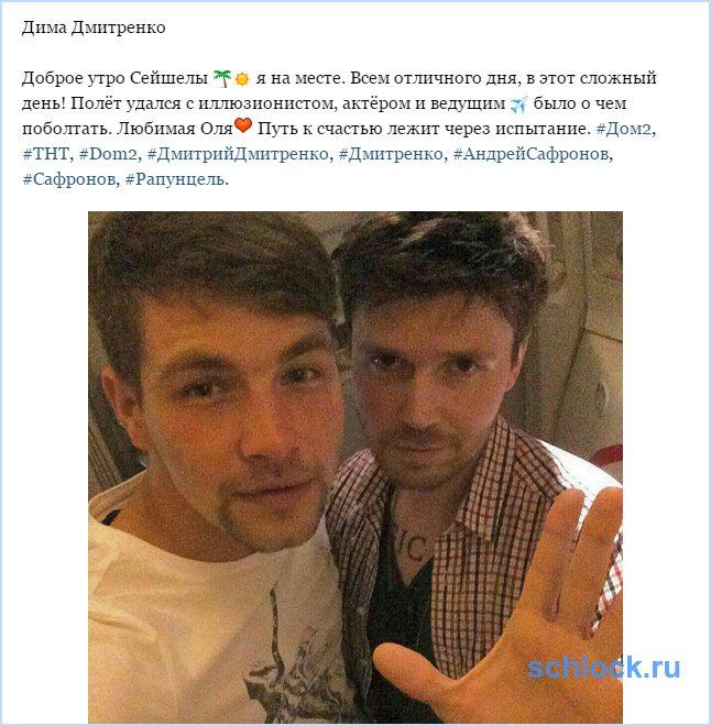 Дмитренко уже на месте