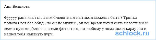 Белякова сочувствует Рапунцель