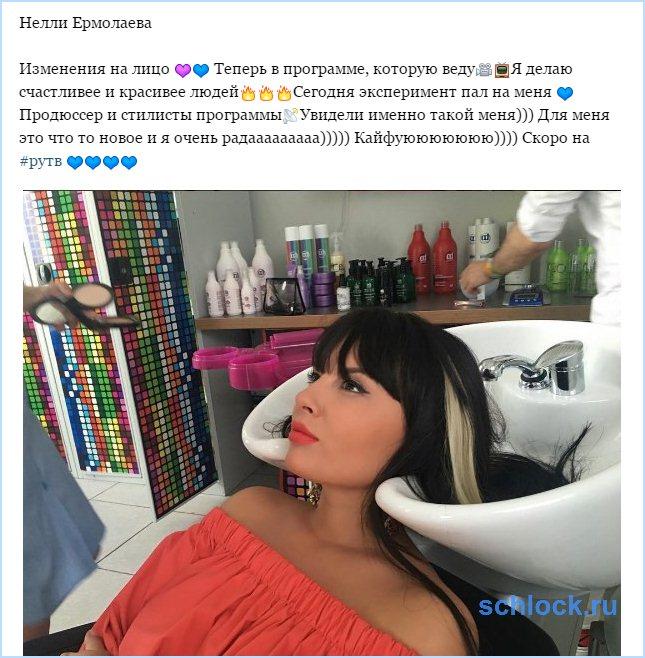 Перезагрузка Нелли Ермолаевой