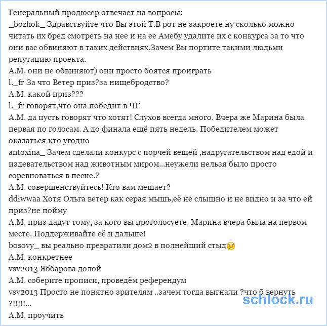 Михайловский отвечает на вопросы (8 июля)