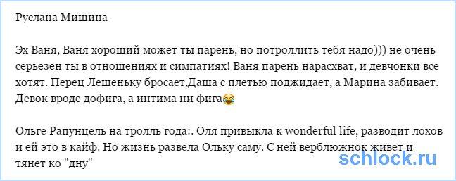 Руслана Мишина троллит Барзикова и Рапунцель