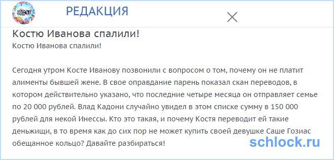 Кому и за что платит Костя Иванов?