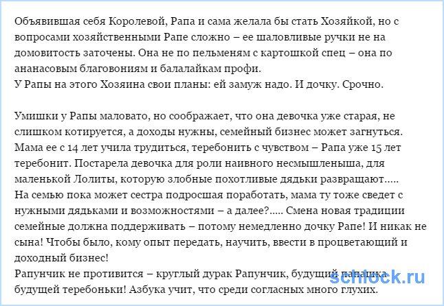 Хозяйские планы Рапунца