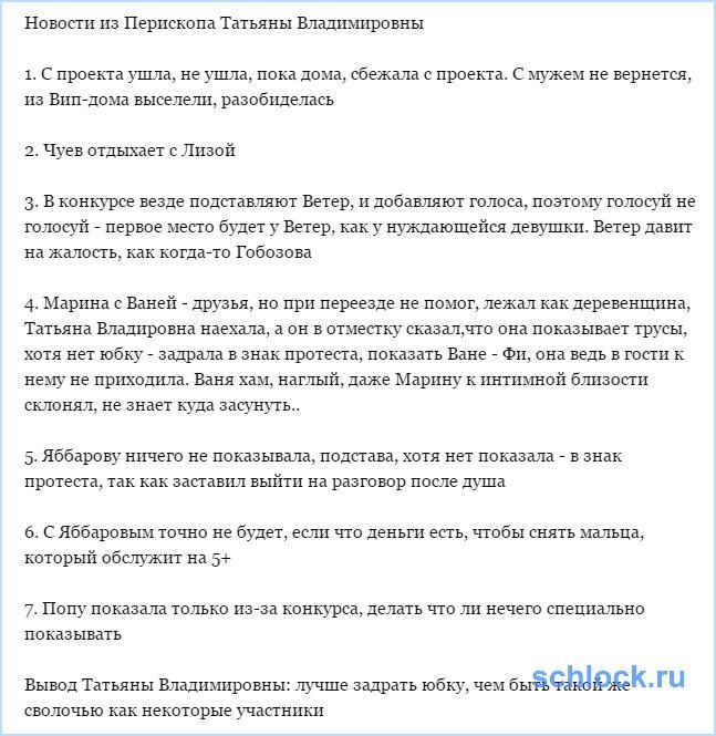 Новости из Перископа ТВ (15 июля)