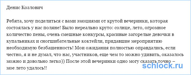 Лето Козловича удалось!