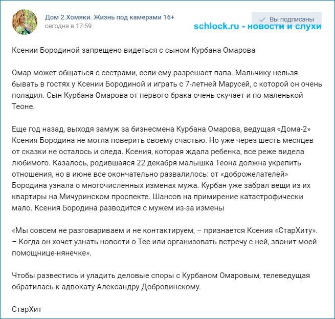 Бородиной запрещено видеться с сыном Омарова