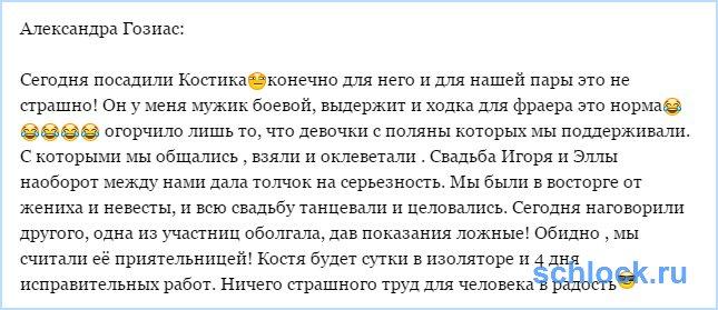 Сегодня посадили Костика Иванова...