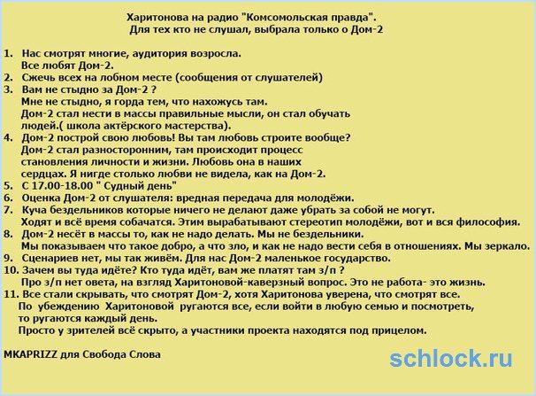 """Харитонова на радио """"Комсомольская правда"""""""