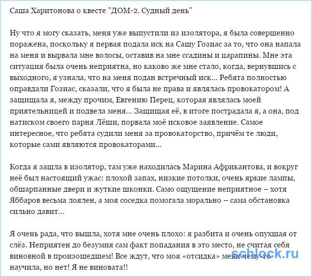 """Саша Харитонова о квесте """"ДОМ-2. Судный день"""""""
