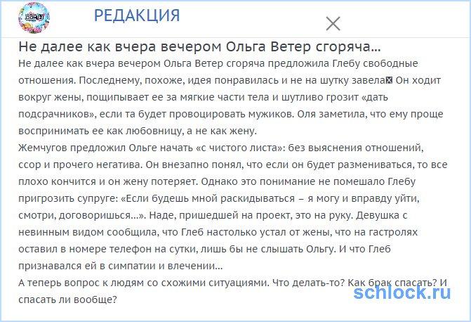 Ольга Ветер предложила мужу... свободные отношения!